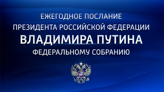 Во сколько будет послание президента Путина 4 декабря?