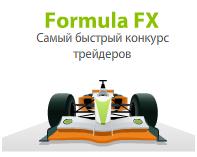 """Конкурс на реальных счетах  """"Formula FX"""" (призовой фонд 1600$)"""