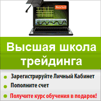 """Акция """"Платные курсы ВШТ - бесплатно!"""" при открытии и пополнении счета"""