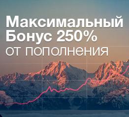 Максимальный бонус от пополнения 250%
