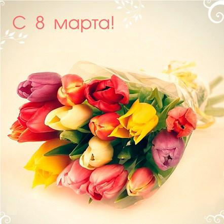 Поздравления на картинках с 8 марта