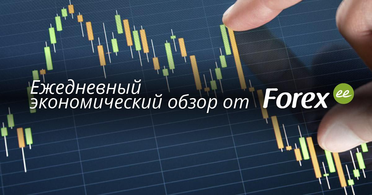 Альпари форекс экономический календарь