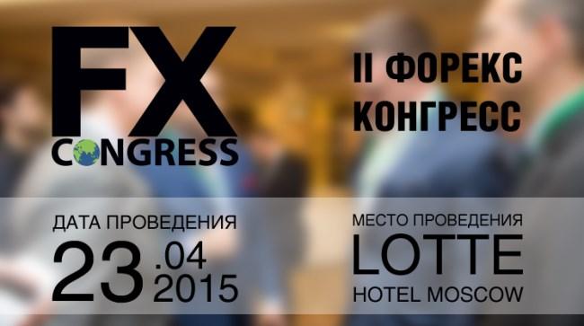 Форекс Конгресс