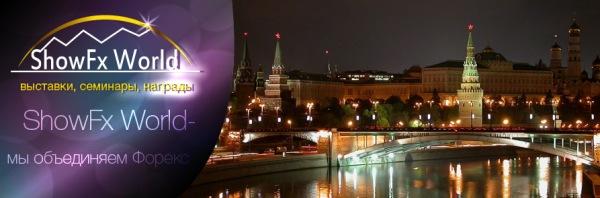 Выставка Show FX World в Москве весна 2011