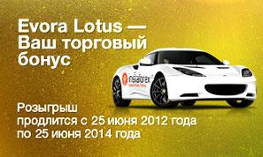 Розыгрыш спорткара Evora Lotus среди реальных счетов от 1000$
