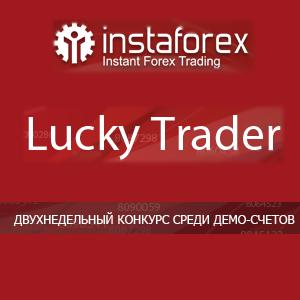 Конкурс на демо-счетах Lucky Trader