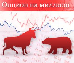 """Конкурс на демо-счетах  """"Опцион на миллион"""" (призовой фонд 1500$)"""