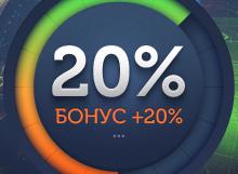 Бонус на пополнение 20% от суммы