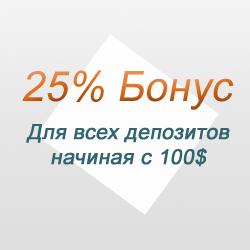 Бонус на пополнение 25% от суммы