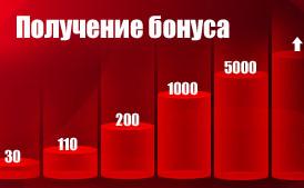 Бонус на каждое пополнение  30% от суммы