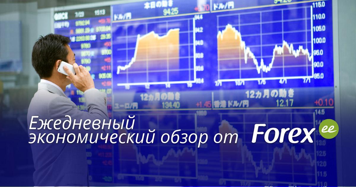 Новости экономики и финансов форекс
