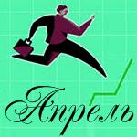 Прогнозы форекс обсуждение на форуме за апрель 2011: курс евро, фунта, йены...