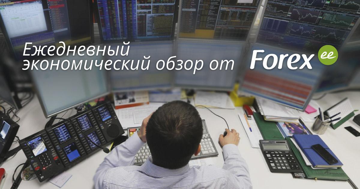 Экономические новости сегодня форекс