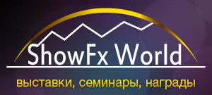 ShowFx World - выставки Forex